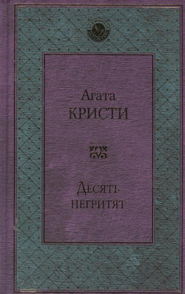 Кристи А. Десять негритят ISBN: 9785699930357