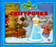 Снегурочка россия ёлочная игрушка снегурочка морозные узоры