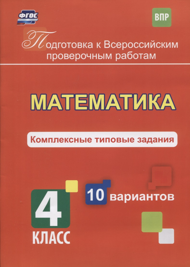 Математика. Комплексные типовые задания. 4 класс. 10 вариантов