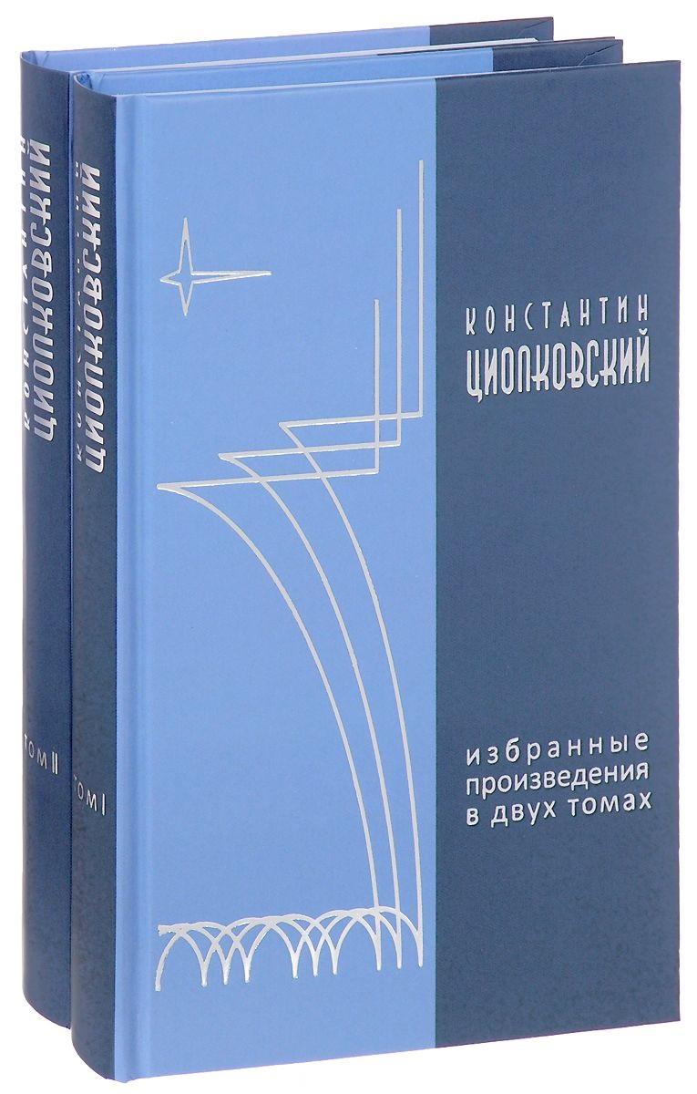 Циолковский К. Циолковский. Избранные произведения в двух томах (комплект из 2 книг) михаил булгаков избранные произведения комплект из 2 книг
