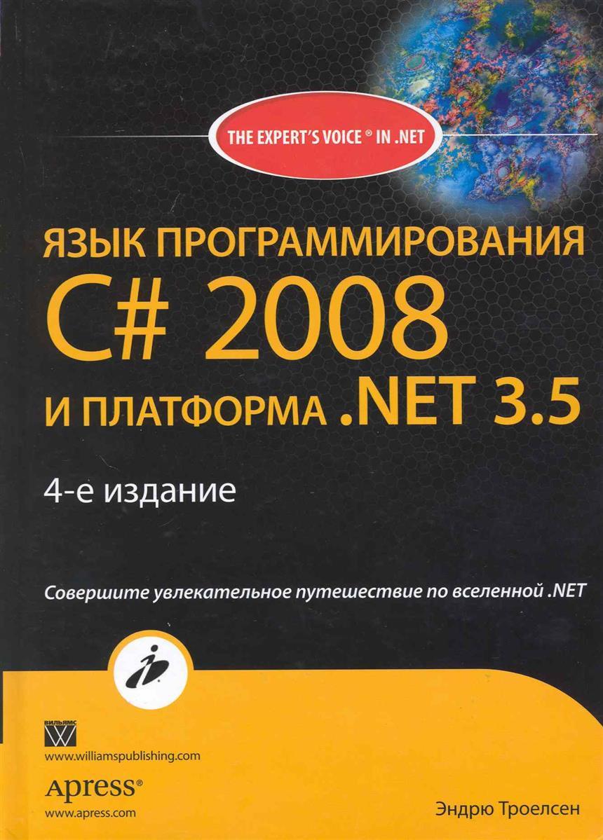 Троелсен Э. Язык программирования C# 2008 и платформа .NET 3.5 андерс хейлсберг язык программирования c классика computers science