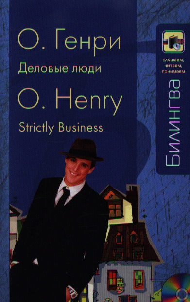 О'Генри Деловые люди. Strictly Business ISBN: 9785699619023 henry o strictly business