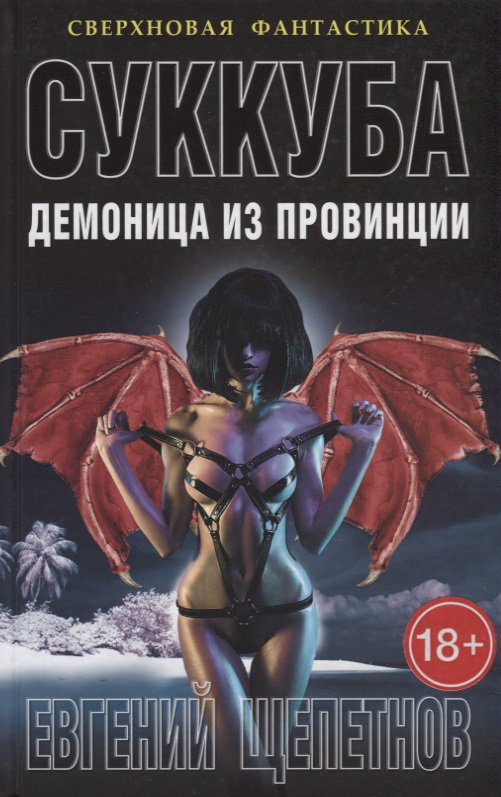 Щепетнов Е. Суккуба. Демоница из провинции