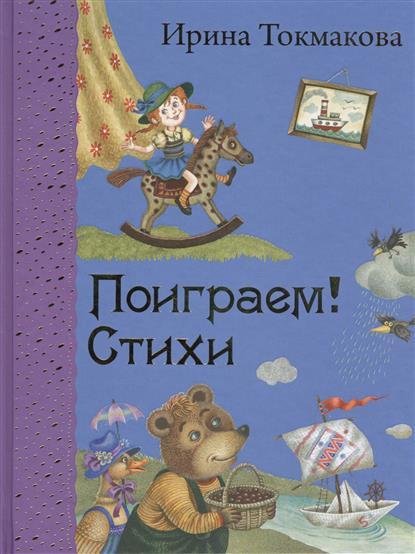 Токмакова И. Поиграем! Стихи