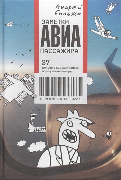 Бильжо А. Заметки авиапассажира. 37 рейсов с комментариями и рисунками автора