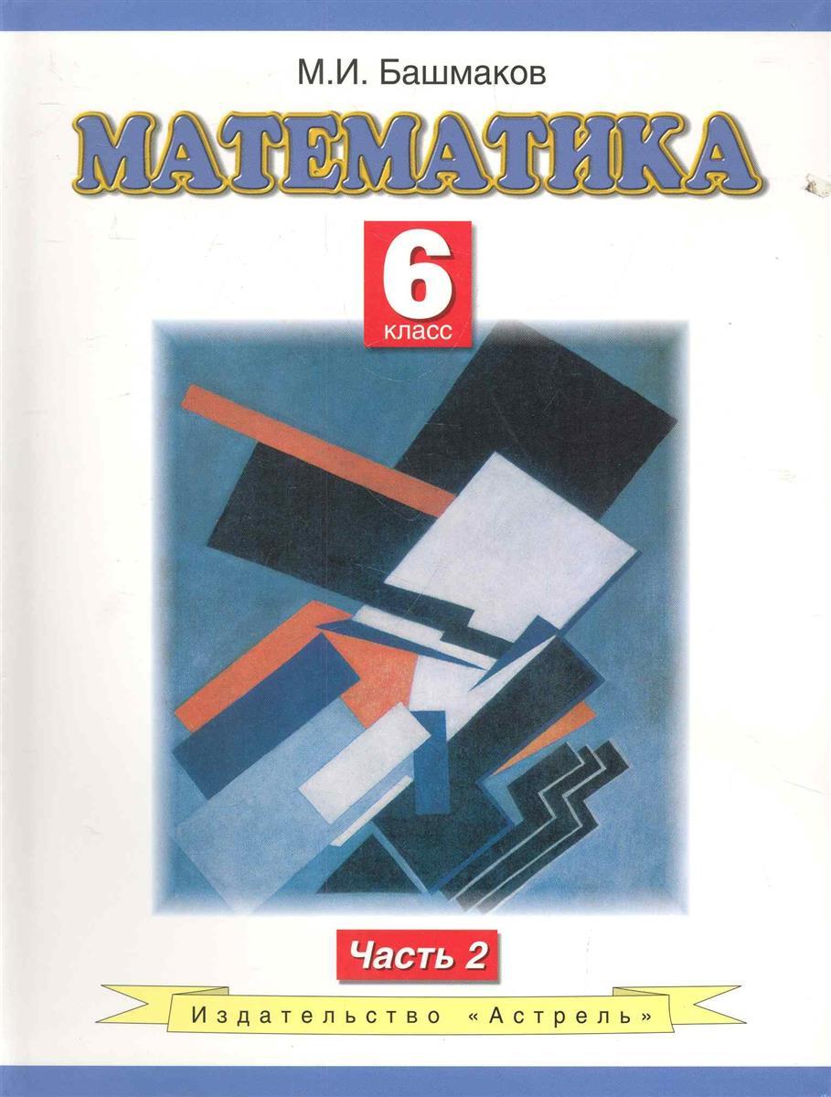 Башмаков М. Математика 6 кл Учеб. т.2/2тт sitemap 259 xml page 10