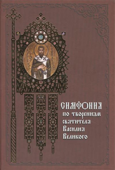 Терещенко Т. (ред.) Симфония по творениям святителя Василия Великого