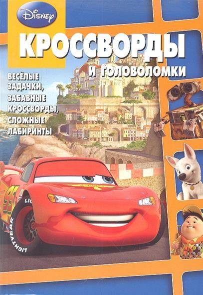 Кроссворды и головоломки №1204 (Disney)