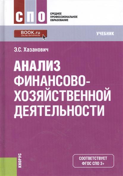 Анализ финансово-хозяйственной деятельности. Учебник (ФГОС)