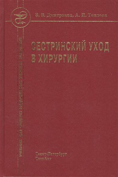 Дмитриева З., Теплова А. Сестринский уход в хирургии