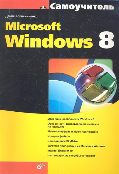 Колисниченко Д. Самоучитель Microsoft Windows 8 колисниченко д самоучитель системного администратора linux