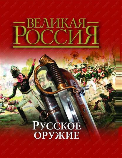 Родина Е. (ред.) Русское оружие родина е душа приморья