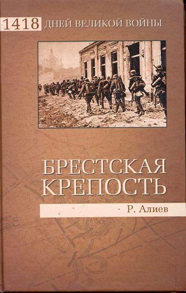 Бретская крепость Воспоминания и документы