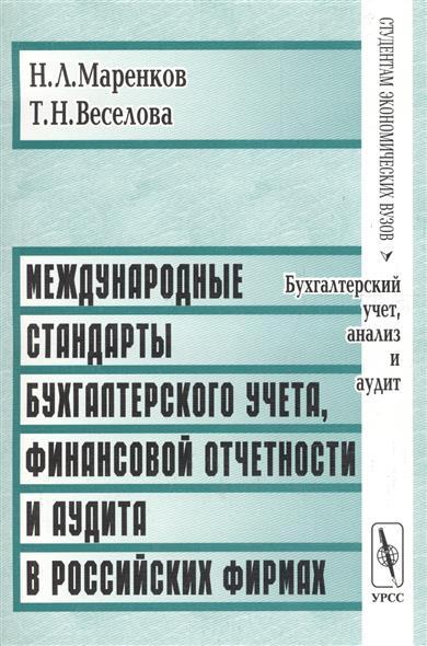 Маренков Н.: Международные стандарты бухгалтерского учета, финансовой отчетности и аудита в российских фирмах