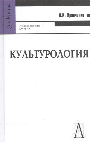 Культурология Кравченко