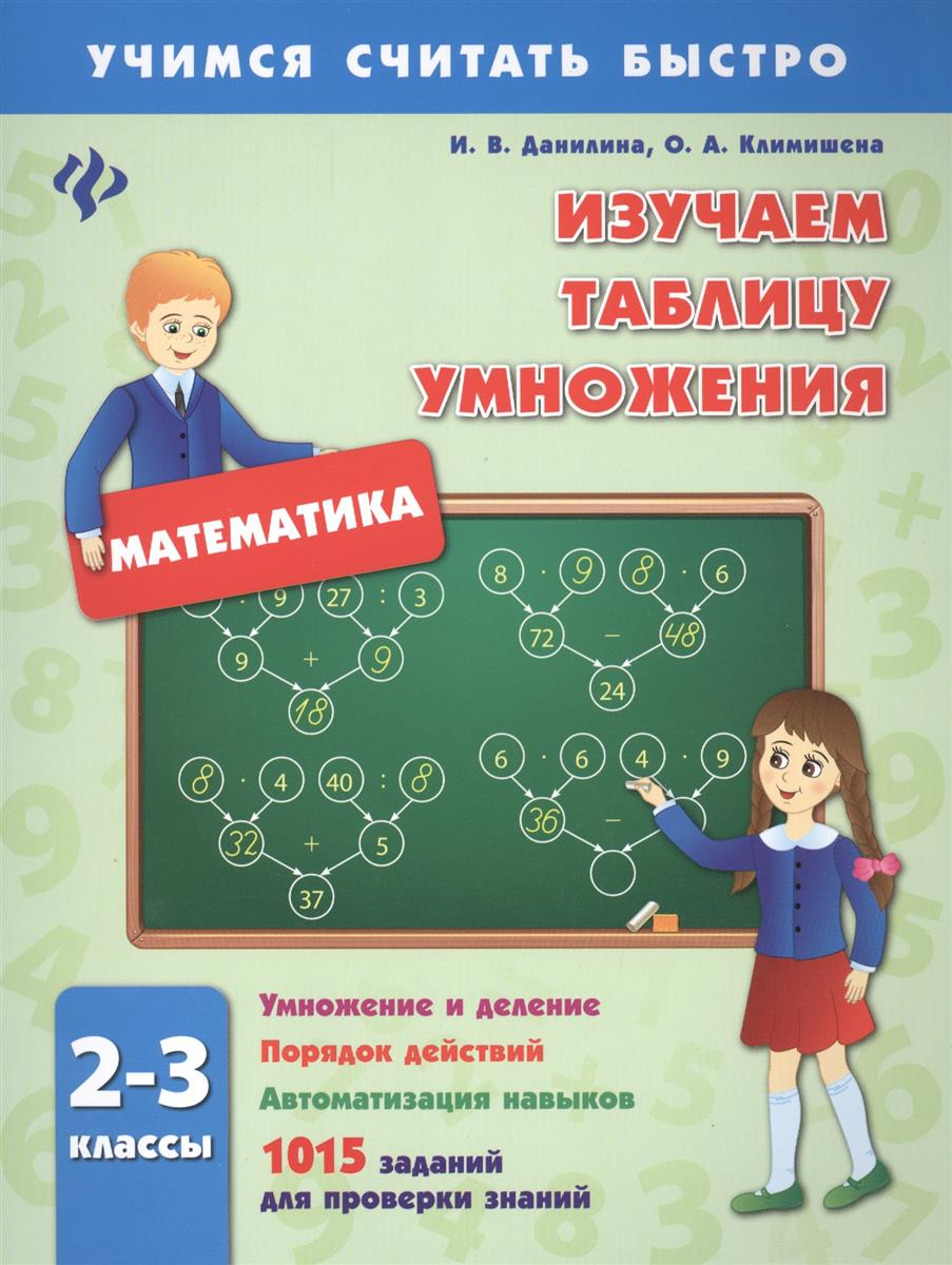 Данилина И., Климишена О. Математика. Изучаем таблицу умножения. 2-3 классы. Умножение и деление. Порядок действий. Автоматизация навыков. 1015 заданий для проверки знаний