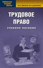 Невская М. Трудовое право Невская е в магницкая трудовое право