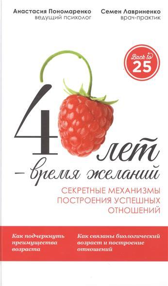 Пономаренко А., Лавриненко С. 40 лет - время желаний. Секретные механизмы построения успешных отношений бижутерия 40 лет влксм