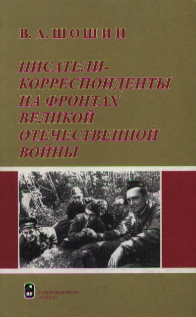 Шошин В. Писатели-корреспонденты на фронтах Великой Отечественной войны людские потери на фронтах великой отечественной красная армия против вермахта