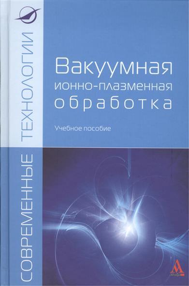 Ильин А. Вакуумная ионно-плазменная обработка: учебное пособие плазменная панель