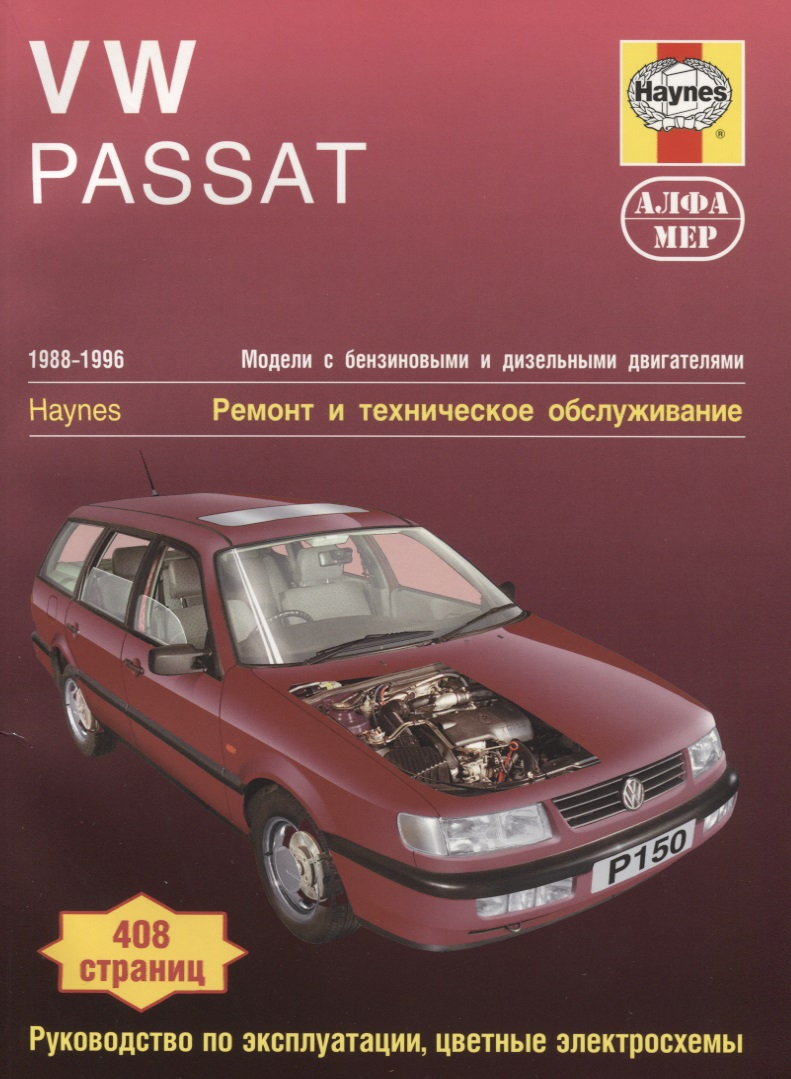 VW Passat 1988-1996 Модели с бензиновыми и дизельными двигателями Ремонт и техническое обслуживание