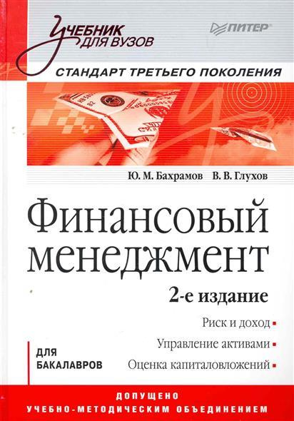 Бахрамов Ю., Глухов В. Финансовый менеджмент Стандарт третьего поколения п ю смирнов финансовый менеджмент шпаргалки