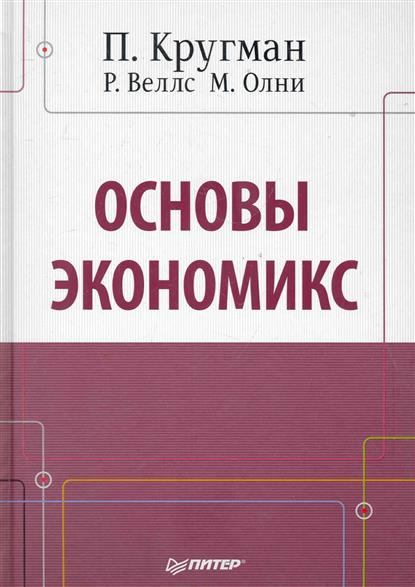 Основы экономикс Учебник