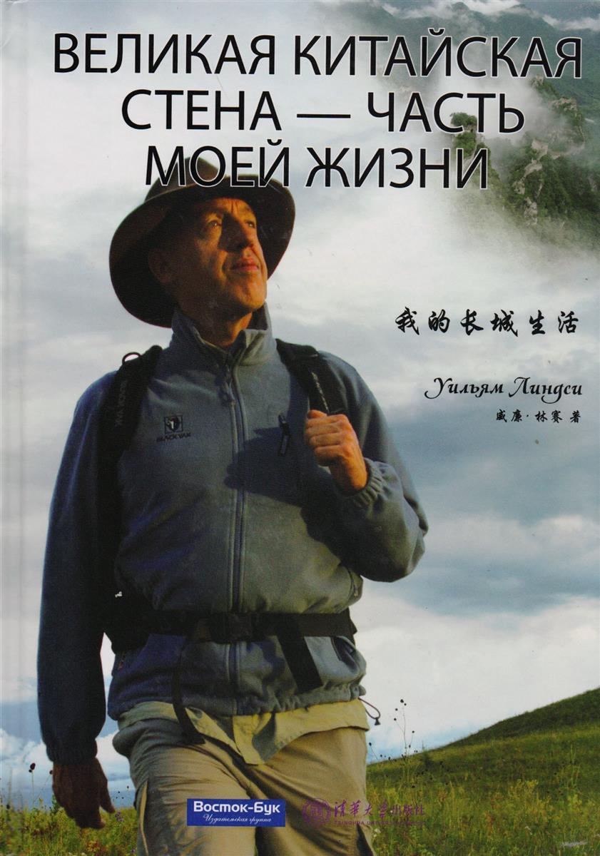Линдси У. Великая Китайская стена - часть моей жизни
