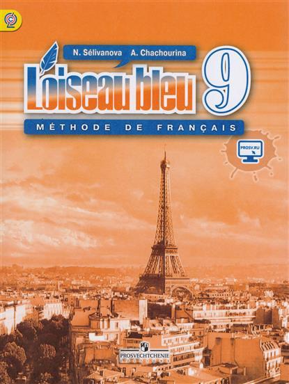 Французский язык. Второй иностранный язык. 9 класс. Учебник