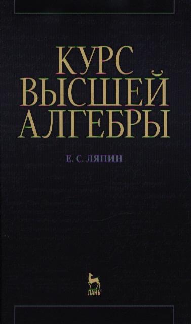 Ляпин Е.: Курс высшей алгебры