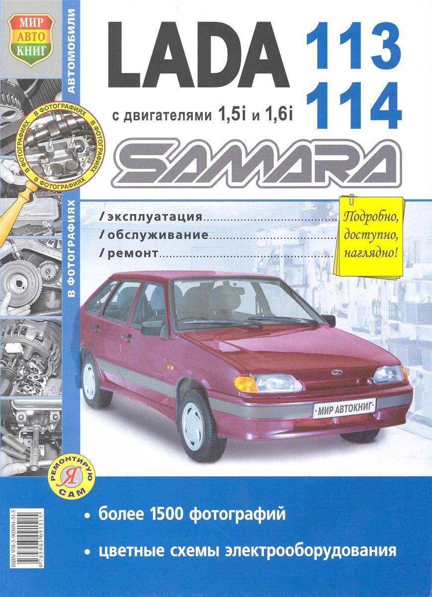 Солдатов Р. (ред.) Автомобили Lada Samara 113, 114 с двигателями 1,5i и 1,6i. Эксплуатация, обслуживание, ремонт. Иллюстрированное практическое пособие