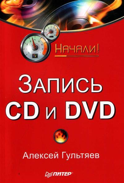 Запись CD и DVD Начали