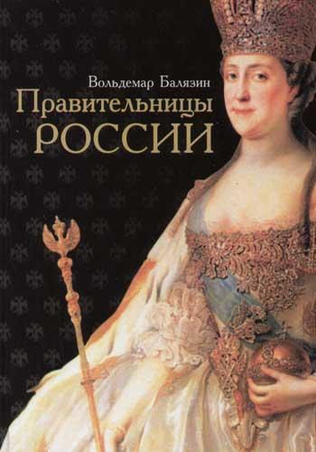 Правительницы России