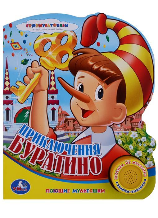Веревкина Н. (ред.-сост.) Приключения Буратино (1 кнопка с песенкой) цены