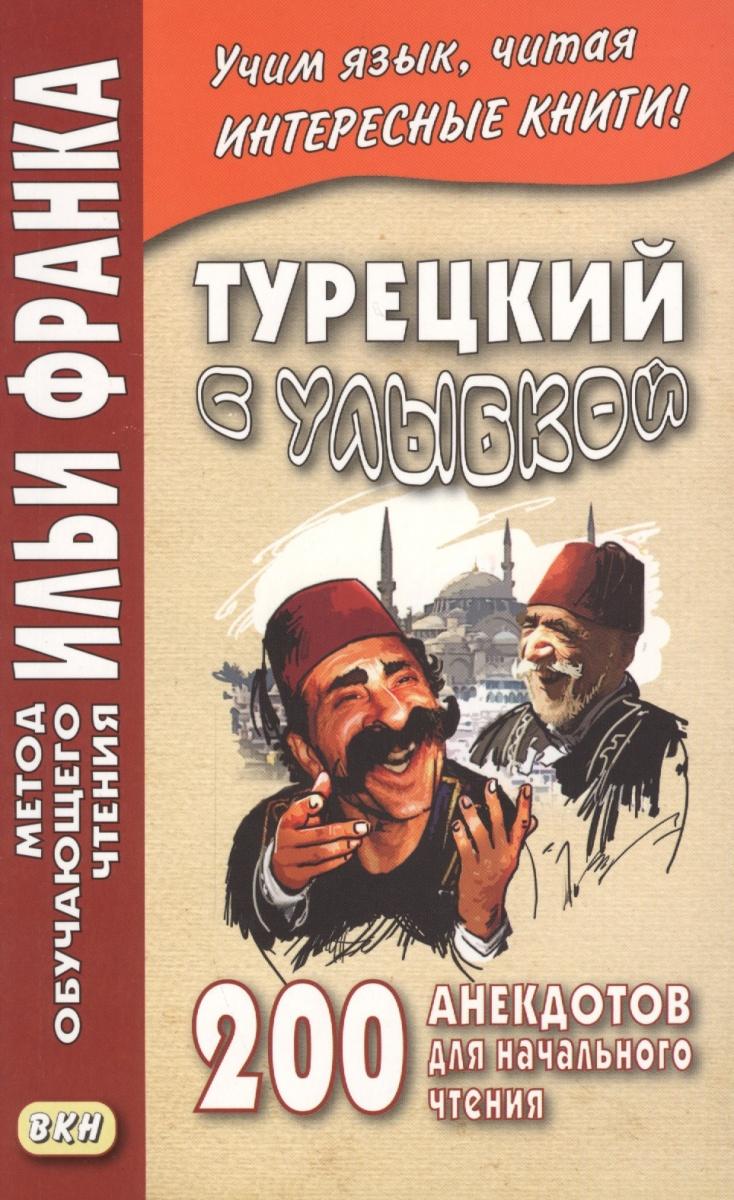 Кельменчук А. (сост.) Турецкий с улыбкой. 200 анекдотов для начального чтения