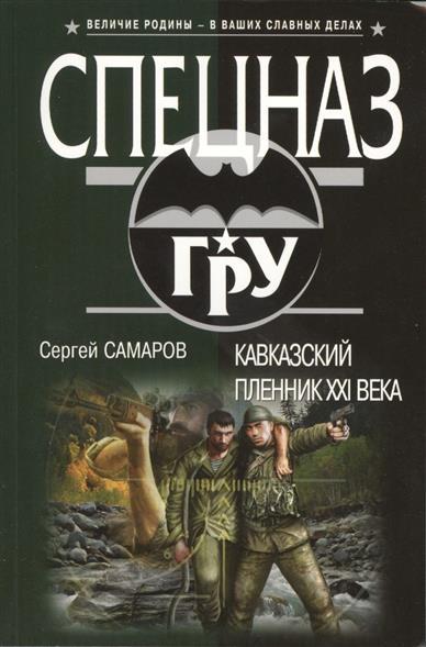 Самаров С. Кавказский пленник ХХI века