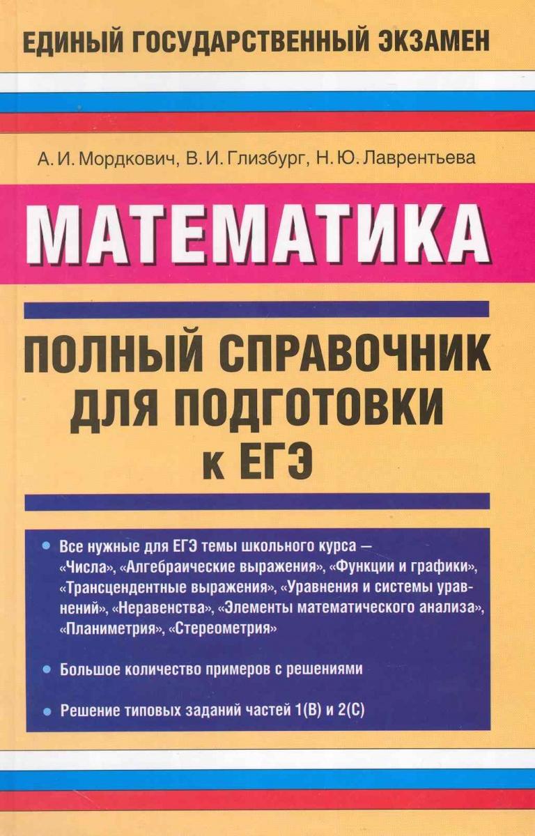 Мордкович А. Математика Полный справочник