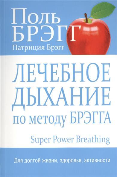 Брэгг П., Брэгг П. Лечебное дыхание по методу Брэгга