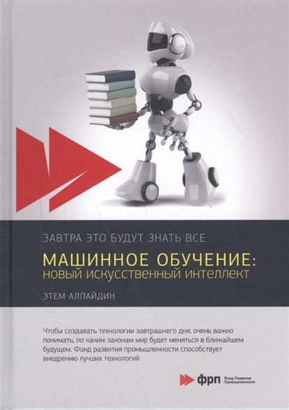 Машинное обучение: новый искусственный интеллект