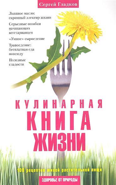 Кулинарная Книга Жизни 100 рецептов живой растительной пищи