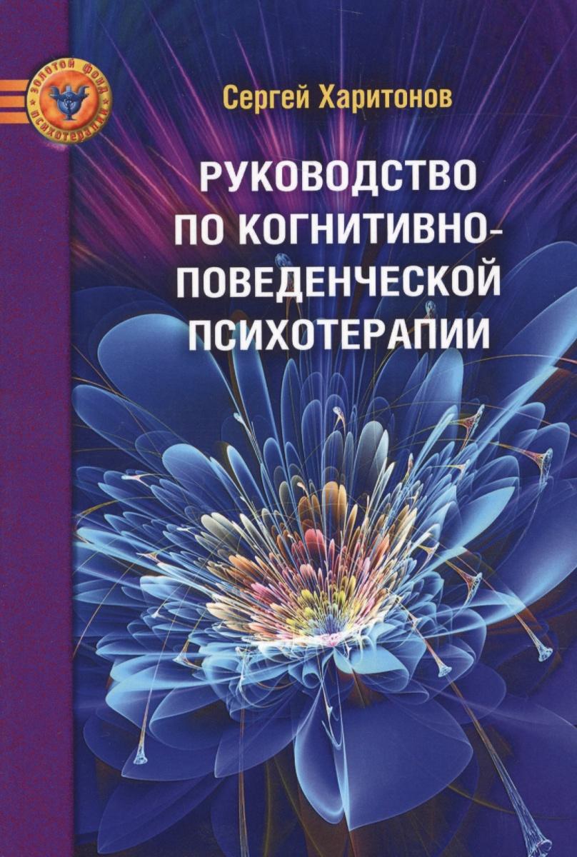 Руководство по когнетивно-поведенческой психотерапии
