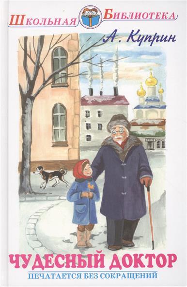 Куприн А. Чудесный доктор. Рассказы ISBN: 9785906775443 куприн а куприн рассказы 1 4 кл