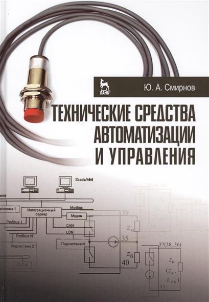 Технические средства автоматизации и управления