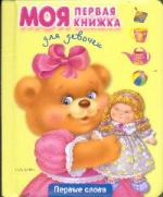 Моя первая книжка Для девочек