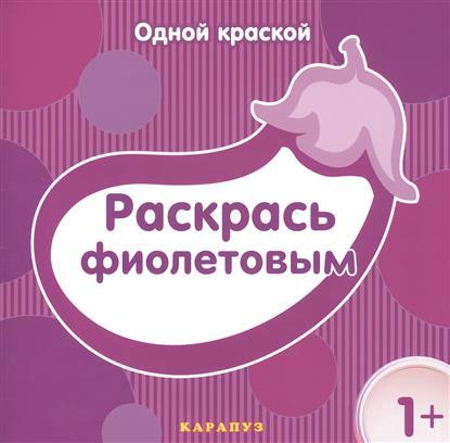 Савушкин С. (ред.) Раскрась фиолетовым савушкин с ред стройка