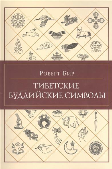 Бир Р. Тибетские буддийские символы. Справочник