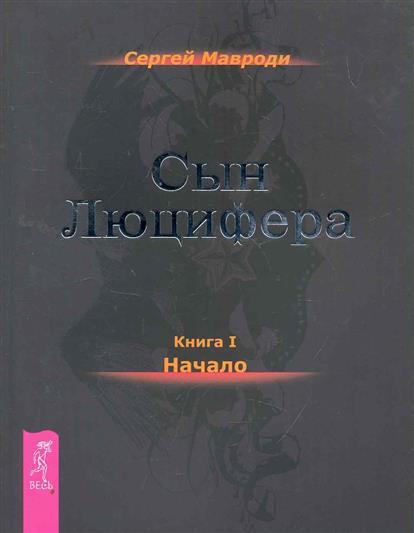 Сын Люцифера Кн.1 Начало