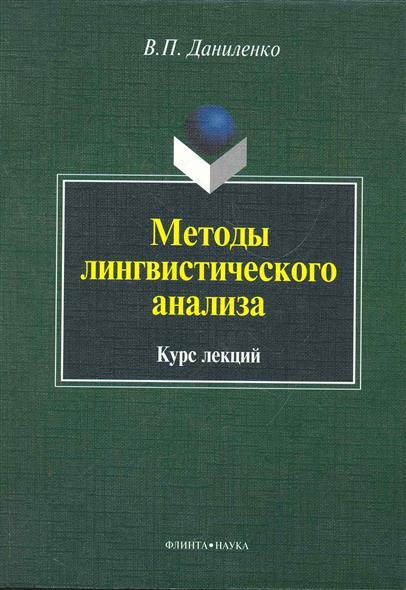 Методы лингвистического анализа Курс лекций