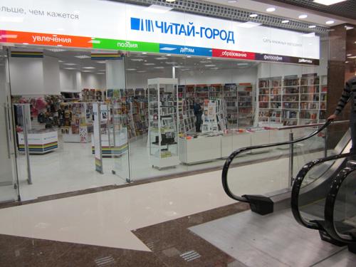 «Читай-город» в Красногорске