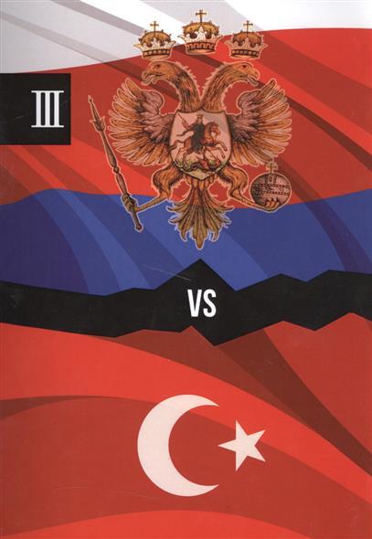 Россия и Турция. Избранные произведения о истории Русско-Турецких конфликтов. Книга 3